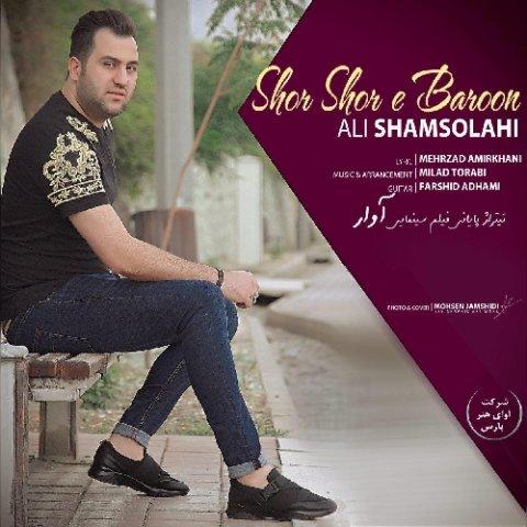دانلود آهنگ علی شمس الهی به نام شر شر بارون