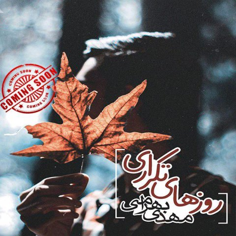 دانلود دمو آلبوم مهدی بهرامی به نام روزهای تکراری