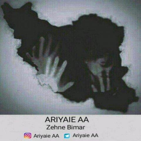دانلود آهنگ Ariyaie AA به نام ذهن بیمار