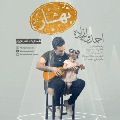 دانلود آهنگ احمد ولی زاده به نام بهار