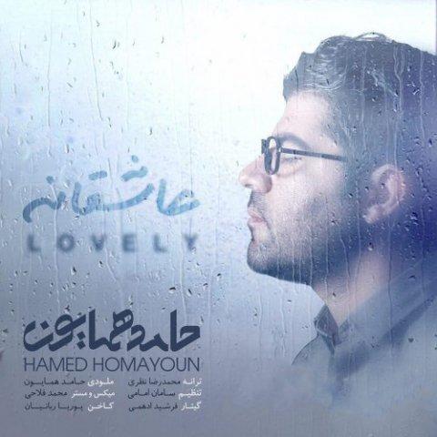 متن اهنگ جدید حامد همایون به نام عاشقانه