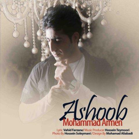 دانلود آهنگ محمد آرمن به نام آشوب