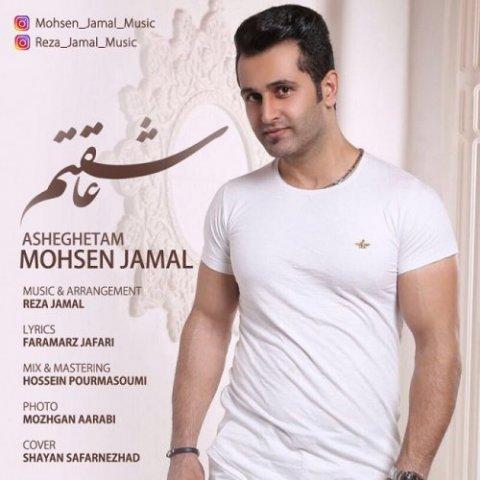 دانلود آهنگ محسن جمال به نام عاشقتم