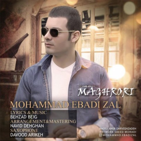 دانلود آهنگ محمد عبادی زال به نام مغروری