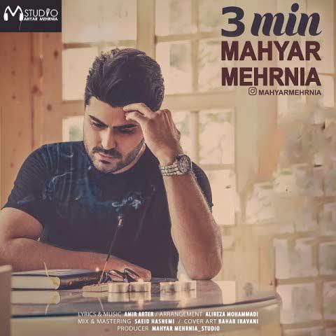 دانلود آهنگ جدید مهیار مهرنیا به نام سه دقیقه