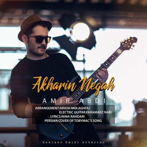 دانلود آهنگ جدید امیر عبدی به نام آخرین نگاه