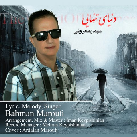 دانلود آهنگ بهمن معروفی به نام دنیای تنهایی