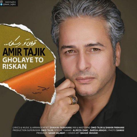 دانلود آهنگ امیر تاجیک به نام قولهای تو ریسکن