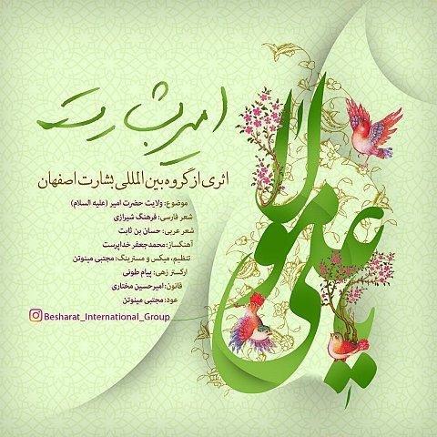 دانلود آهنگ گروه بشارت اصفهان به نام امیر بشارت