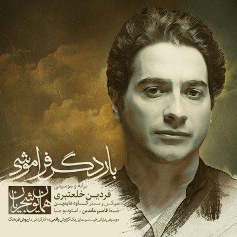 Homayoun Shajarian&nbspBare Degar Faramoshi