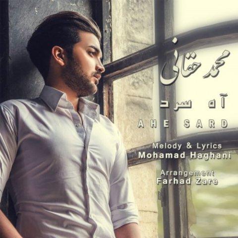 دانلود آهنگ محمد حقانی به نام آه سرد