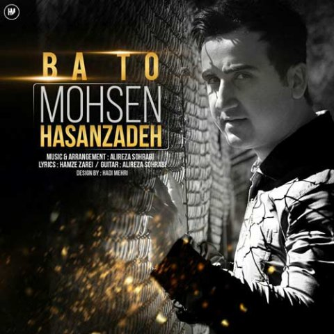 Mohsen Hasanzadeh&nbspBa To