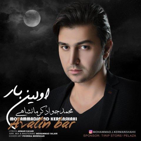 دانلود آهنگ محمد جواد کرمانشاهی به نام اولین بار