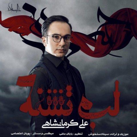 Ali Kermanshahi&nbspLab Teshneh