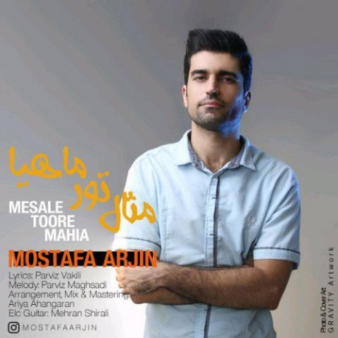 Mostafa Arjin&nbspMesale Toore Mahia