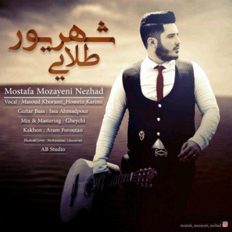 Mostafa Mozayeni Nezhad&nbspShahrivare Talaei