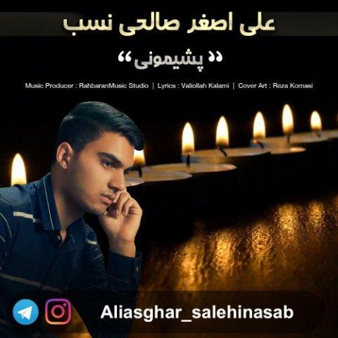 دانلود آهنگ علی اصغر صالحی نسب به نام پشیمونی