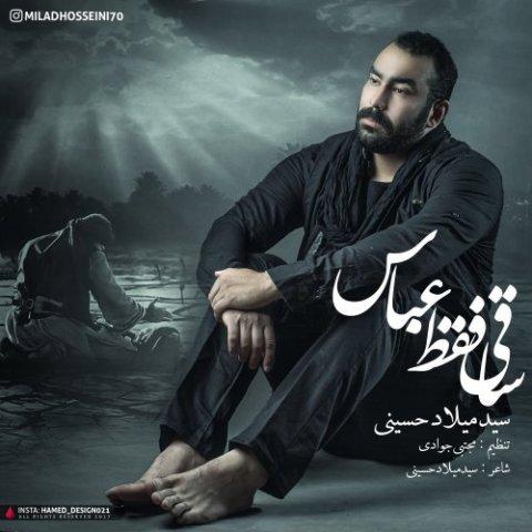 دانلود آهنگ جدید سید میلاد حسینی به نام ساقی فقط عباس
