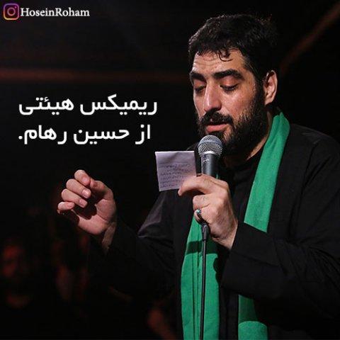 دانلود ریمیکس حسین رهام به نام نوحه