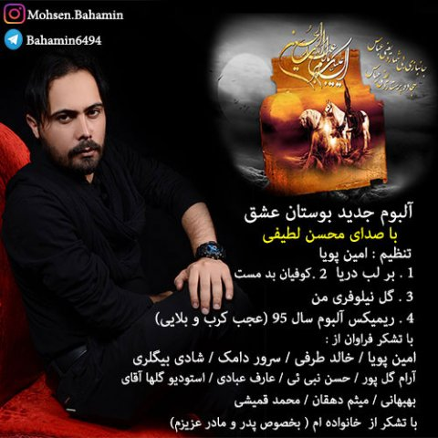 دانلود آلبوم محسن لطیفی به نام بوستان عشق