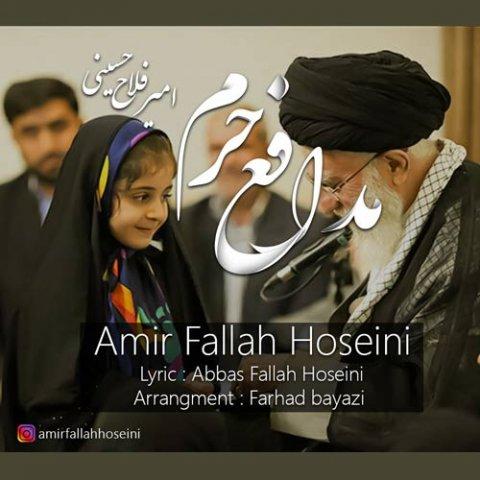 دانلود موزیک ویدئو امیر فلاح حسینی به نام مدافع حرم