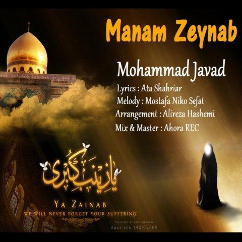 دانلود آهنگ محمد جواد به نام منم زینب