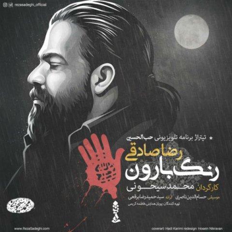 دانلود آهنگ جدید رنگ بارون از رضا صادقی Rain Baroons Song by Reza Sadeghi