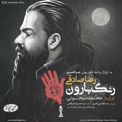 موزیک ویدئو رضا صادقی به نام رنگ بارون