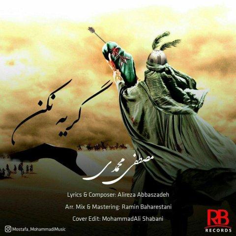 دانلود آهنگ گریه نکن از مصطفی محمدی Do not cry from Mostafa Mohammadi
