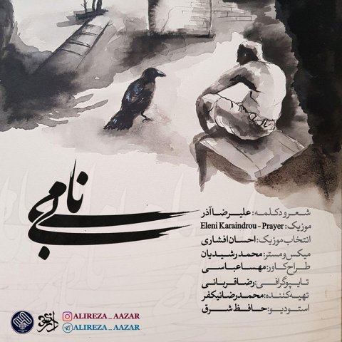 دانلود آهنگ دکلمه بی نامی از علیرضا آذر Alireza Azar's song by anonymity