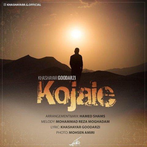 دانلود آهنگ جدید کجایی از خشایار گودرزی Download New Song By Khashayar Goodarzi Called Kojaei