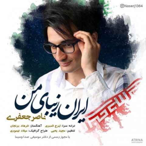 دانلود آهنگ ایران زیبای من از ناصر جعفری Download My Beautiful Iranian from Naser Jafari
