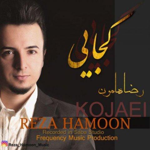 دانلود آهنگ کجایی از رضا هامون Reza Hamoon's song called Kajai