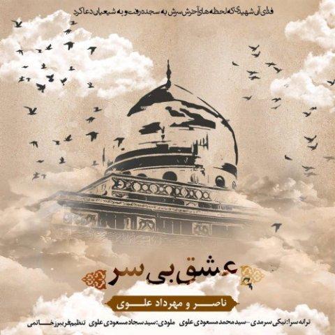 دانلود آهنگ عشق بی سر از ناصر و مهرداد علوی New songs by Nasser and Mehrdad Alavi in the name of Unsecured Love