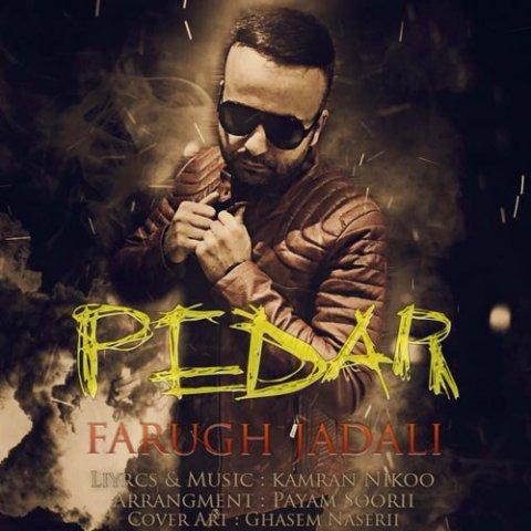 دانلود آهنگ جدید پدر از فاروق جدلی Download the new Farooq Jedali song in the name of Father