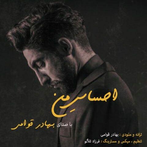 دانلود آهنگ جدید احساس من از بهادر قوامی New song by Bahador Ghavami called My Feeling