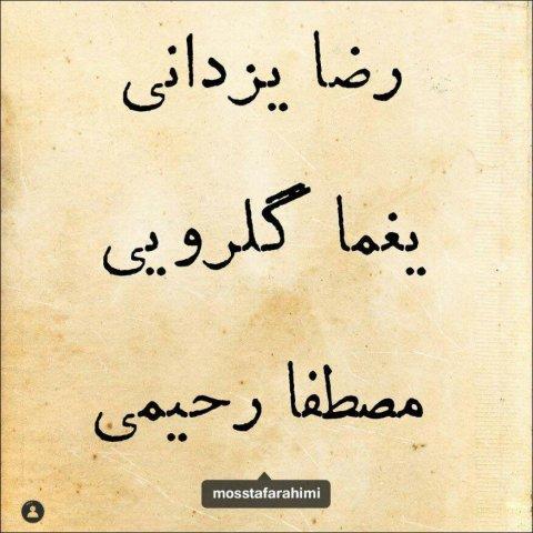 دانلود آهنگ مصطفا رحیمی و رضا یزدانی و یغما گلرویی به نام کوچه ملی