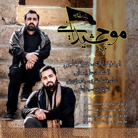 دانلود آهنگ امید فیض آبادی و حاج حسین خلجی به نام موج شیدایی