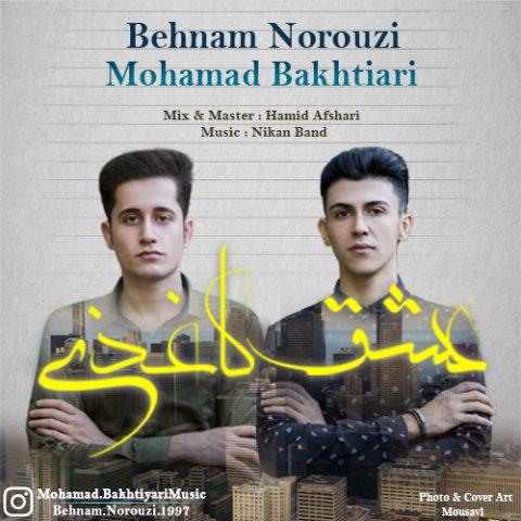 دانلود آهنگ بهنام نوروزی و محمد بختیاری به نام عشق کاغذی