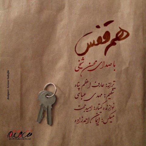 دانلود آهنگ محسن شیخی به نام هم قفس