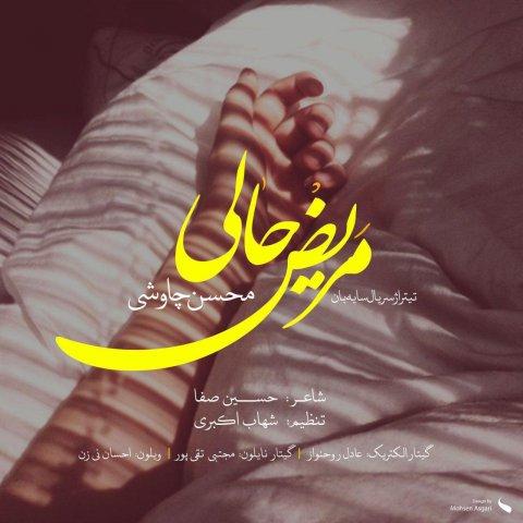 آهنگ مریض حالی محسن چاوشی