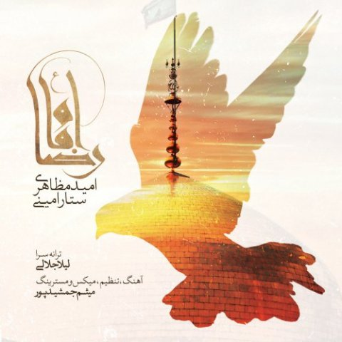 دانلود آهنگ امید مظاهری و ستار امینی به نام امام رضا