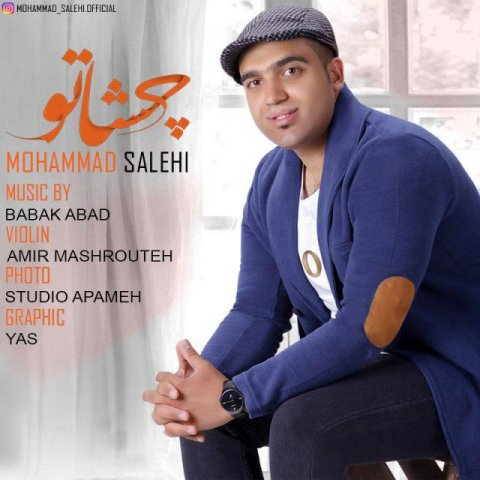 دانلود آهنگ محمد صالحی به نام چشاتو