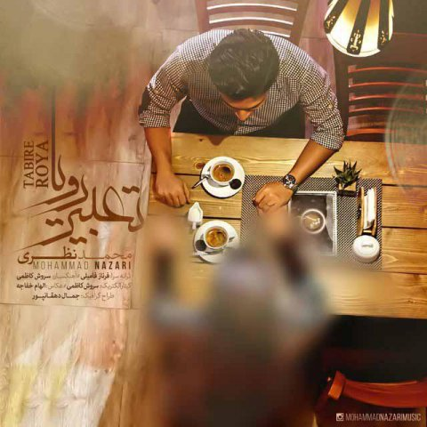 دانلود آهنگ محمد نظری به نام تعبیر رویا