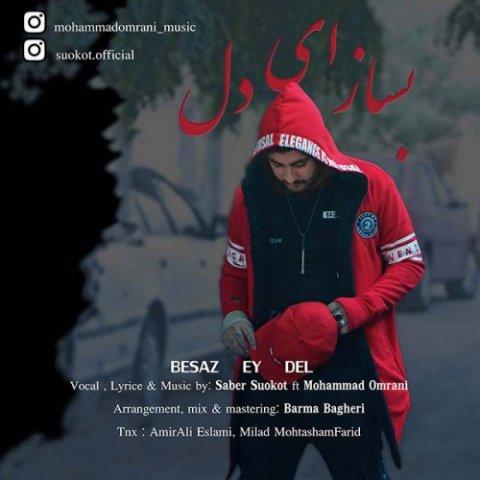 دانلود آهنگ صابر سکوت و محمد عمرانی به نام بساز ای دل