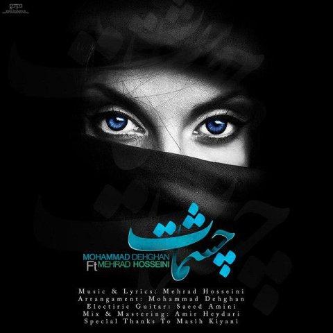 دانلود آهنگ محمد دهقان و مهراد حسینی به نام چشمات