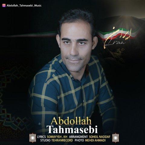 دانلود آهنگ عبدالله طهماسبی به نام ایران