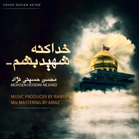 دانلود آهنگ محسن حسینی نژاد به نام خدا کنه شهید بشم