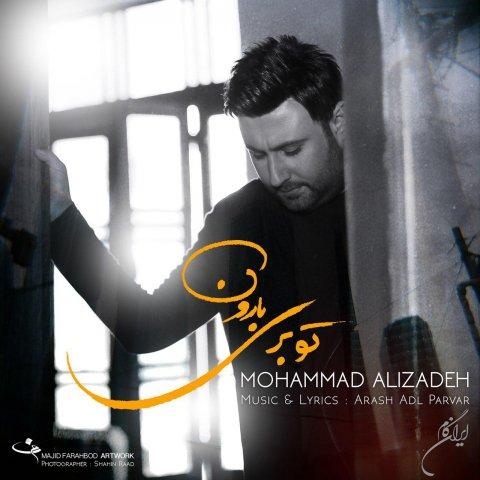 محمد علیزاده تو بری بارون | دانلود آهنگ محمد علیزاده به نام تو بری بارون