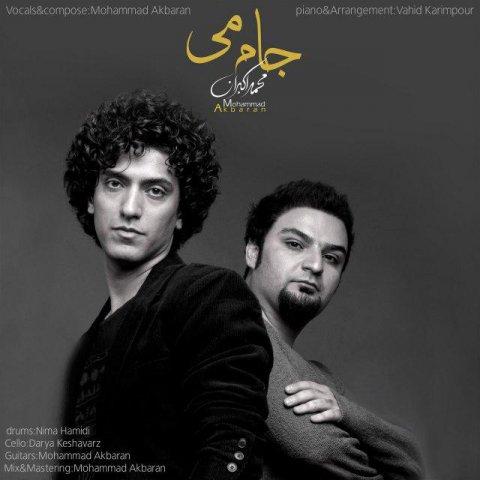 دانلود آهنگ محمد اکبران به نام جام می